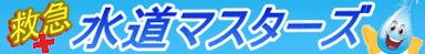 水道修理・水道トラブル24時間【救急水道マスターズ】